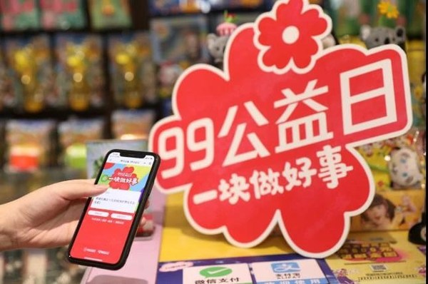 2020 99 Giving Day Breaks Record for China Internet Charity Platform by Tencent