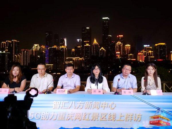 iChongqing: How 5G Empowers Chongqing's Popular Tourism Sites