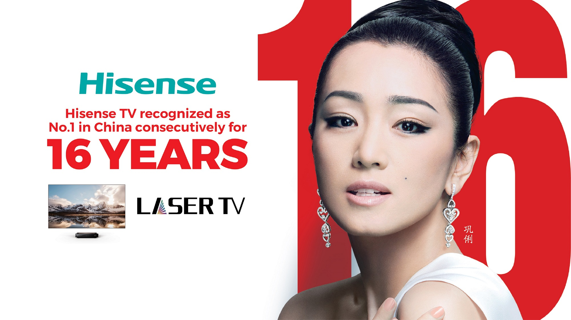 Hisense - Actress Gong Li As Global Brand Ambassador