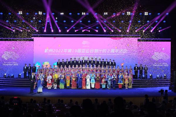 The two-year countdown event for the 19th Asian Games Hangzhou 2022 is held in Hangzhou, Zhejiang province, on Sept 22. XIAO DA/CHINA DAILY