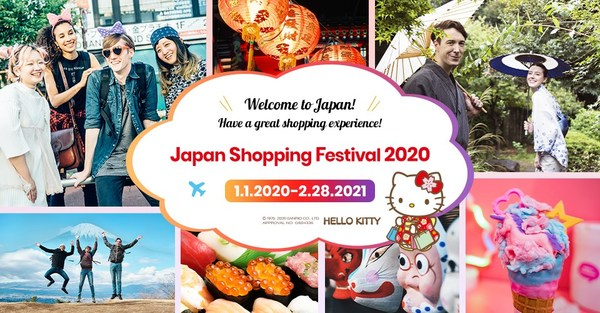 """JSTO launches SNS Photo Contest """"Japan Shopping Festival Winter 2020"""""""