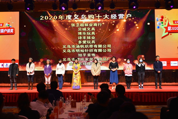 Yiwugo Development Conference and 2020 Yiwugo Top 10 Vendors Award Ceremony was Successfully Held
