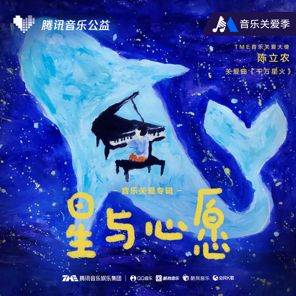 "The collaborative charity album ""Stars and Wishes"" was launched by TME with pop singer and TME Music Care Ambassador Chen Linong, and a select group of autistic children."