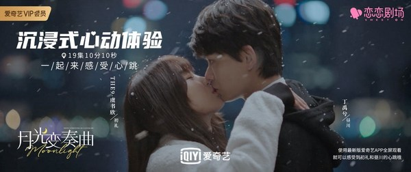 iQIYI Launches New Interactive Features to Enhance Viewing Experience