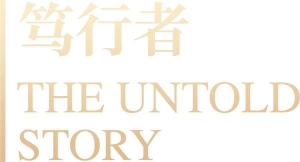 The Untold Story Releases a Documentary on Prof. Ye Jiaying and Her Life of Poetry
