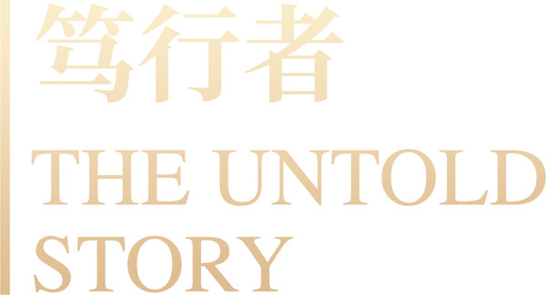 The Untold Story Releases Zhang Liming's Short Documentary on An Electrician's Innovation Dream